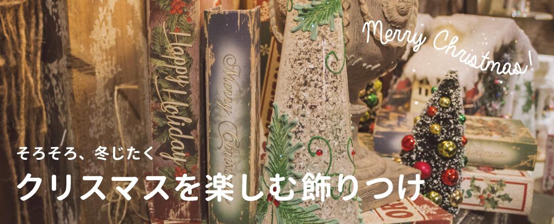 クリスマス通販