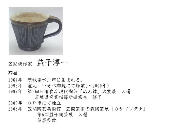 益子淳一のマグカップ