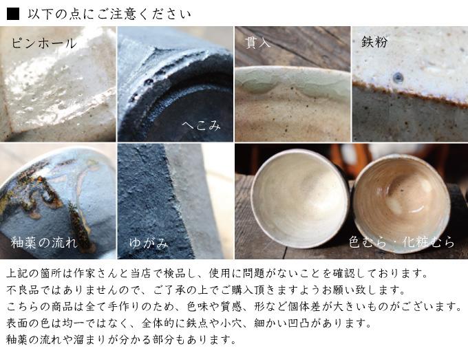 男性にもおすすめの陶器