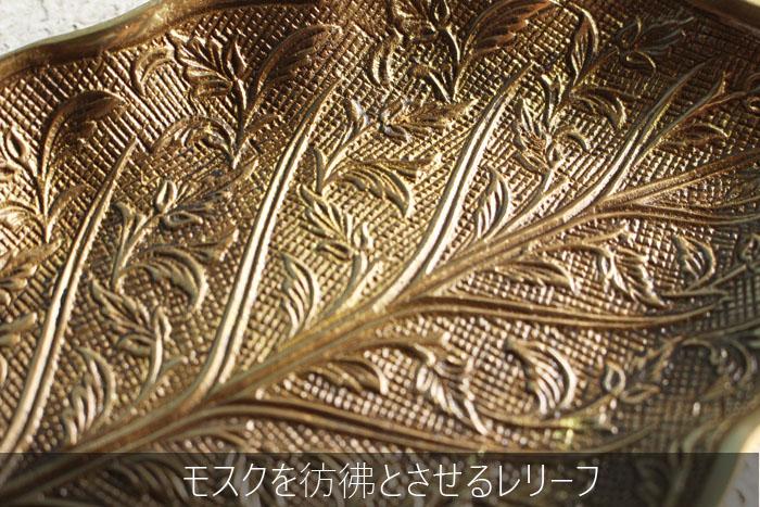 真鍮受け皿