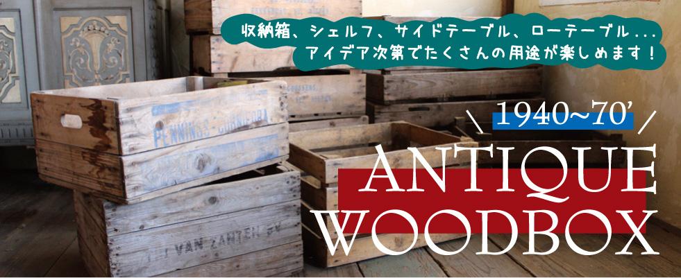 アンティーク木箱通販