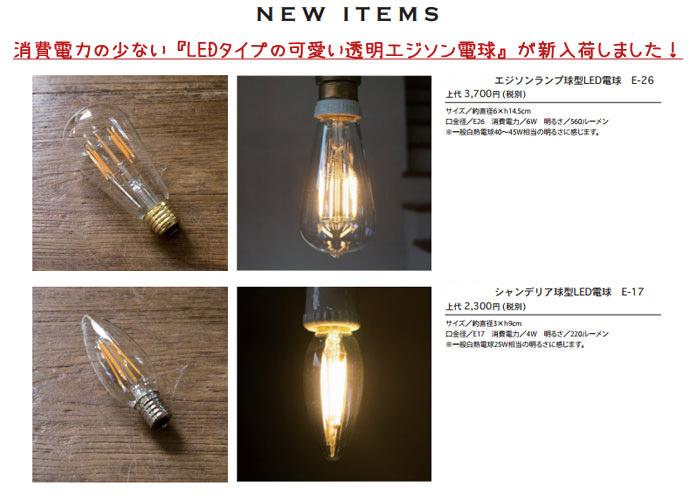 豆電球風LED電球