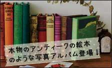 アンティーク絵本アルバム