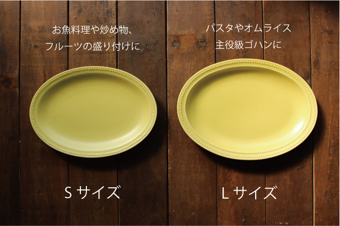 美濃焼パスタ皿